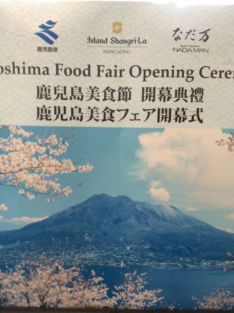 Kagoshima Fair04
