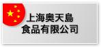 上海奥天島 食品有限公司